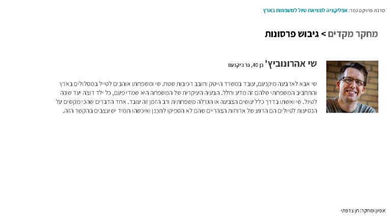 סדנת גמר_אפליקצית למציאת טיול למשפחות בארץ (2)_Page_08
