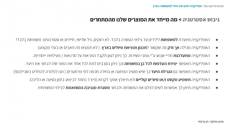 סדנת גמר_אפליקצית למציאת טיול למשפחות בארץ (2)_Page_11
